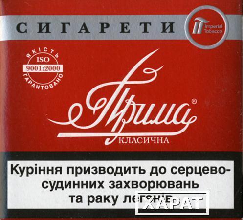 Сигареты прима цены оптом электронные сигареты оптом в хабаровске