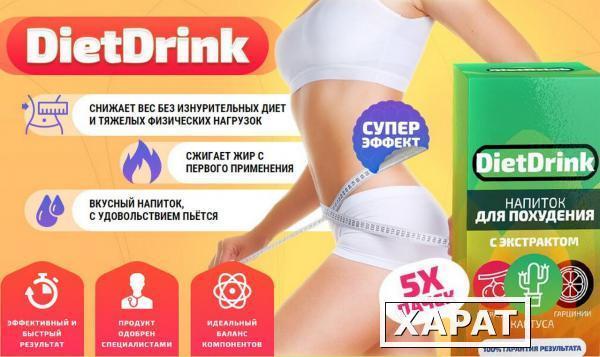 Вкуснейший напиток для похудения